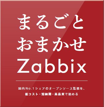 まるごとおまかせZabbix